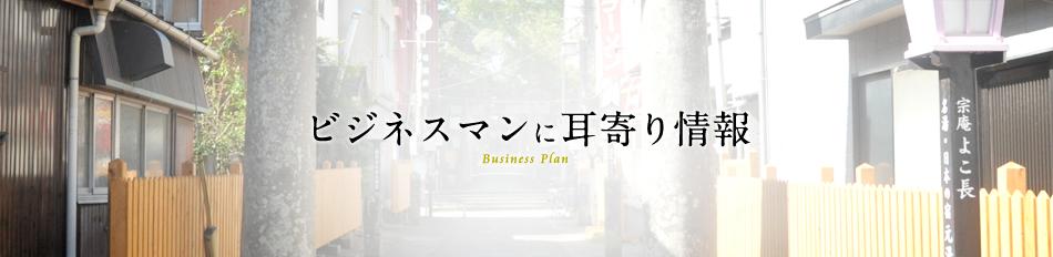 充実のビジネス&一人旅プラン